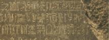 P1013356 rosetta hieroglyphs